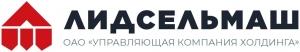 Открытое акционерное общество «Управляющая компания холдинга «Лидсельмаш»