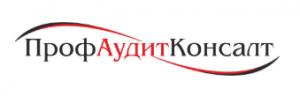 ПрофАудитКонсалт