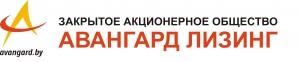"""ЗАО """"АВАНГАРД ЛИЗИНГ"""""""