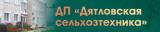 Дятловская сельхозтехника ОАО