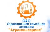 Агромашсервис Холдинг ОАО
