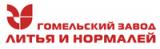 Гомельский завод литья и нормалей ОАО