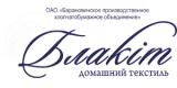 Барановичское производственное хлопчатобумажное объединение ТМ БЛАКIТ (БЛАКИТ)