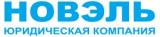 Юридическая компания Новэль ЗАО