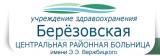 Березовская центральная районная больница УЗ