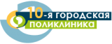 10-я городская поликлиника УЗ г. Минска